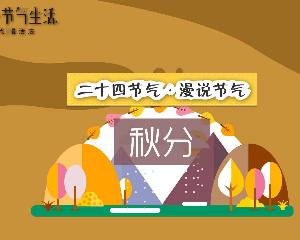 二十四节气 秋分:mg动画制作